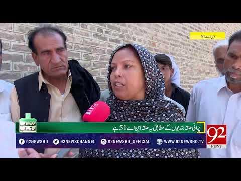 Intikhab Ahtisab | Gujar Khan NA-51 Issues| 25 April 2018 | 92NewsHD