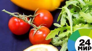 Смотреть видео Покупай натуральное: в России вводят закон об органических продуктах - МИР 24 онлайн