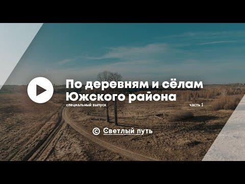 """Специальный выпуск: """"По деревням и сёлам Южского района"""""""
