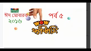 Bangla Eid Natok Wow Fantasy part 5