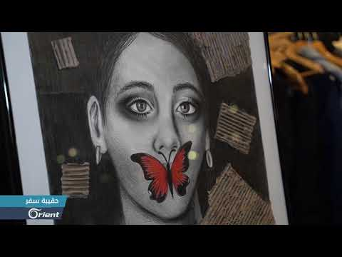 فنانة تشكيلية سورية تشارك بعشرات المعارض الفنية في أوروبا - حقيبة سفر  - 15:59-2019 / 12 / 12