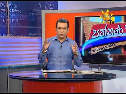 Hiru TV Paththare Wisthare EP 2170   2018-07-22