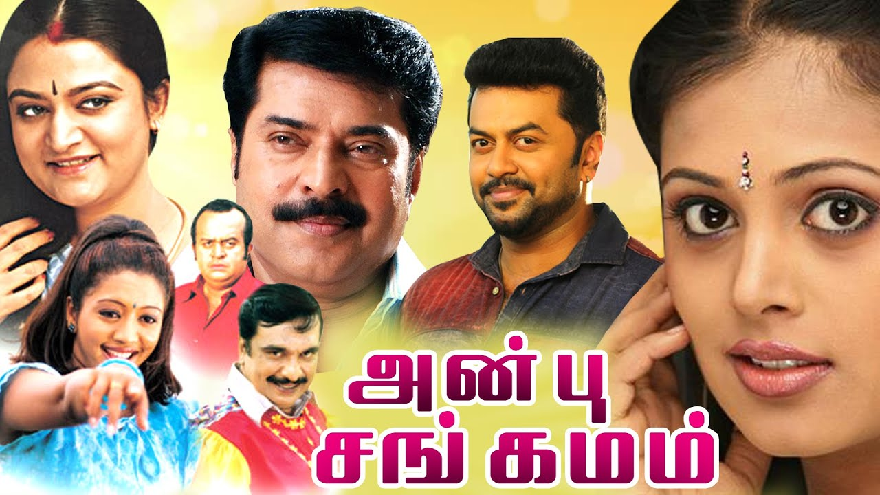 Anbu Sangamam Tamil Full Movie Vesham Malayalam Dubbed Movie Full Tamil Movie Online Youtube