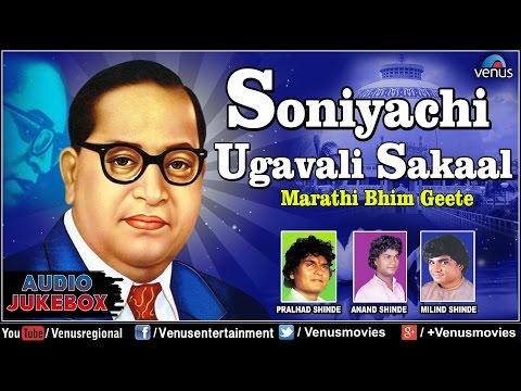 Soniyachi Ugavali Sakaal : Marathi Bhim Geete || Audio Jukebox