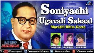 Soniyachi Ugavali Sakaal : Marathi Bhim Geete |...