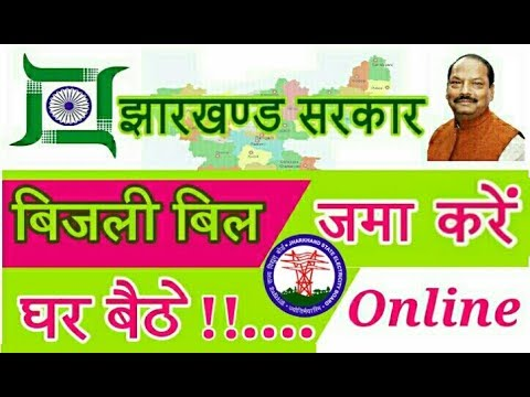 झारखंड बिजली बोर्ड :- How to Pay Electricity Bill Payment Online in Jharkhand