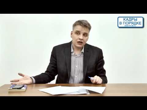 """Семинар: """"Мошенничество работников при заключении трудового договора"""" Выходцев А.С."""