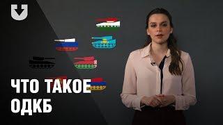 ОДКБ: организация, функции, сходства с НАТО и перспективы | ПРОСТАЯ ПОЛИТИКА