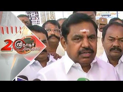 20 விநாடிச் செய்திகள்   Short News   16/12/2018   Puthiya Thalaimurai TV