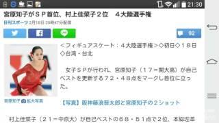 宮原知子がSP首位、村上佳菜子2位 4大陸選手権 日刊スポーツ 2月18...
