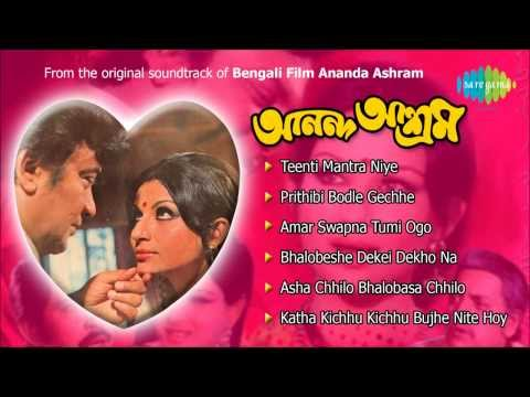 Ananda Ashram | Bengali Movie Songs Audio Jukebox | Uttam Kumar, Sharmila Tagore