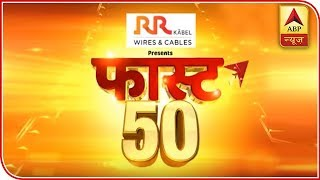 Watch All The Latest News In Fast 50 | ABP News