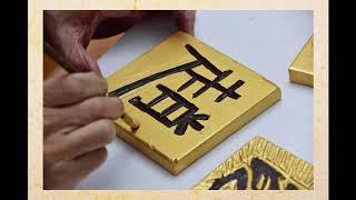 Publication Date: 2019-03-08 | Video Title: 啓基學校的雕刻藝術