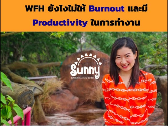 WFH ยังไงไม่ให้ Burnout และมี Productivity