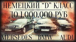 Немецкий D-класс до 1 млн.руб. BMW 3er, Mercedes C, Audi A4. 18+.ILDAR AVTO-PODBOR(Все видео