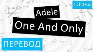 Adele One And Only Перевод песни На русском Слова Текст