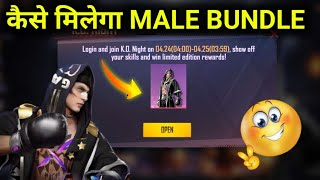 HOW TO GET KO NIGHT MALE BUNDLE IN FREE FIRE | WHY FF TOKEN REMOVE - LOGIC GAMER
