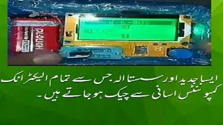 All-In-One Electronic Component Tester LCR Meter Kit Mega328 Urdu/Hindi