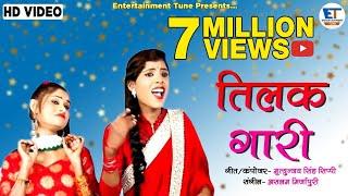 Video |भोजपुरी 'तिलक गारी' गीत |शिखा मिश्रा | Bhojpuri 'Tilak garee' geet |Shikha Mishra |