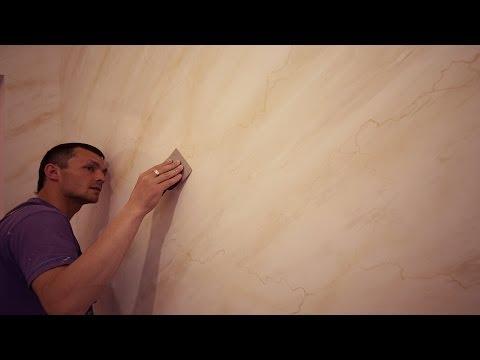видео: Нанесение венецианской штукатурки - имитация мрамора
