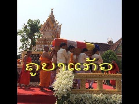 2/2 ພິທີຊາປະນະກິດສົບ ພອຈ.ມະຫາກ້າວ ພຸດທະວົງສ໌ The Funeral Ceremony of Most.Ven.Mahakhao Phoutthavong