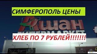 Крым. Начало зимы 2016-17. Цены в Ашане. Симферополь.