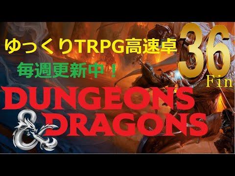 [D&D5]元祖TRPG最新版をゆっくり冒険[ゆっくりTRPG]part36(Last)