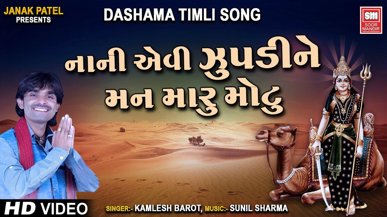જય મોમાઈ માં - જય દશામાં  I Nani Evi Zupadi Ne I Dashama Timli Song 2020 I Kamlesh Barot