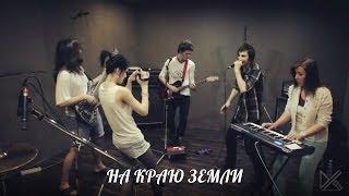 Dilay На краю земли (live studio)