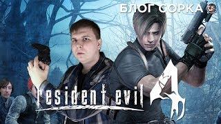 видео Сайт посвящённый серии игр Resident Evil