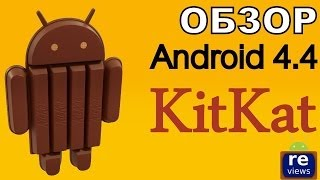 обзор Android 4.4 KitKat от ANDROIDISHE Reviews