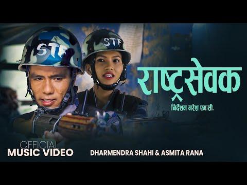 Dashain Tihar Song 2075 || APF Song Faujiko Bardima || Dharmendra Shahi & Asmita Rana Ft. Naresh Mc