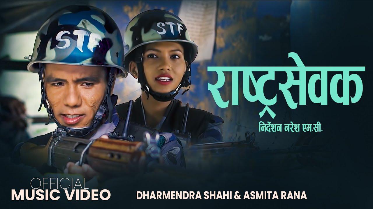 Dashain Tihar Song 2075 || APF Song Faujiko Bardima || Dharmendra Shahi & Asmita Rana Ft. Naresh