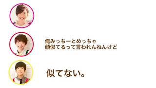とれ関 道枝駿佑 福本大晴 石澤晴太郎 5週目の今日は、この3人での最終...