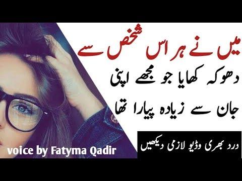 Heart Touching Urdu Quotes For Broken Hearts In Urdu/Hindi   Best Urdu Quotes   Voice By Rj Fatima