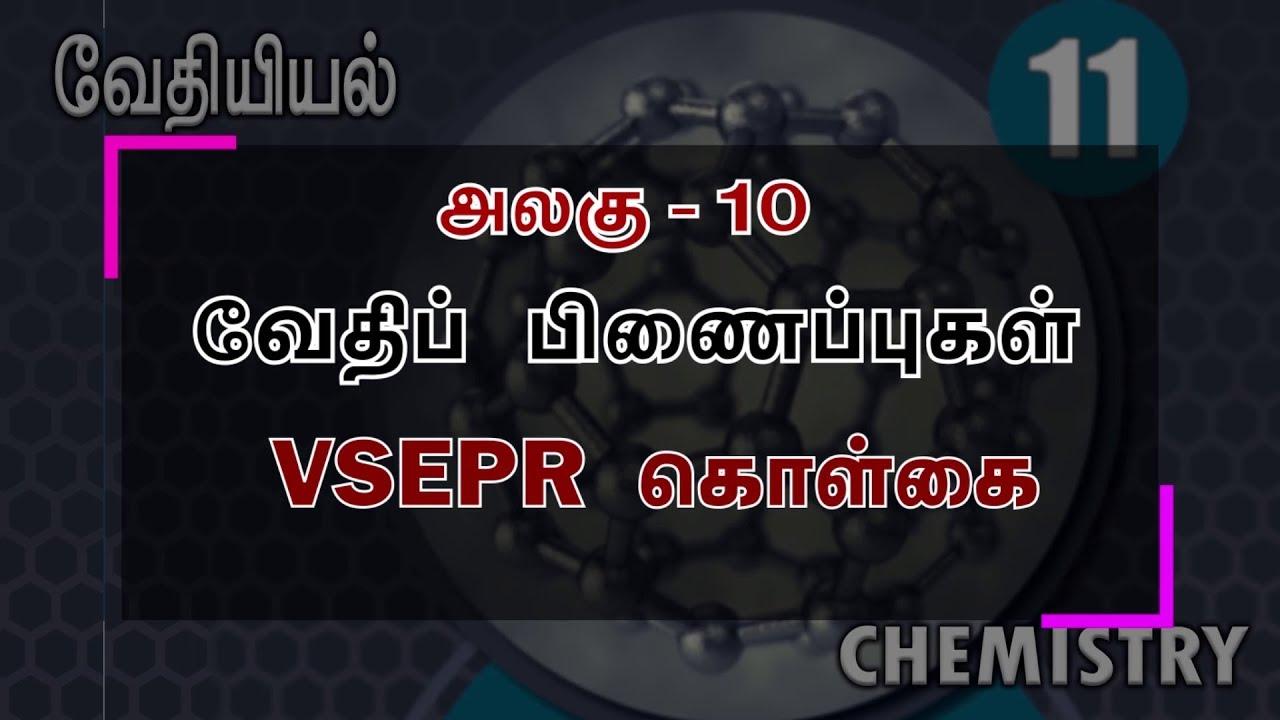 Chemistry Video Lesson - VOL- 2 Unit 10 VSEPR Theory Tamil