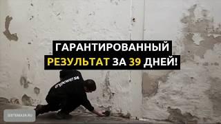 видео Гидроизоляция цокольного этажа: последовательность работ