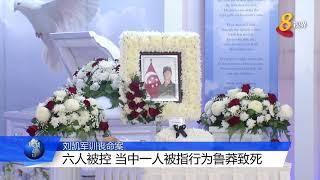【刘凯军训丧命案】六人被控 当中一人被指行为鲁莽致死