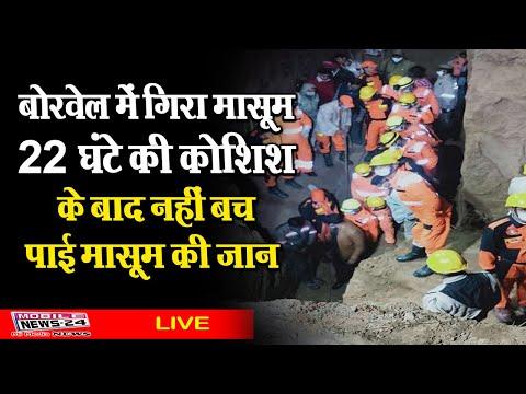 बोरवेल में गिरा मासूम ,22 घंटे की कोशिश के बाद नहीं बची पाई मासूम की जान | Mahoba | Mobile News 24