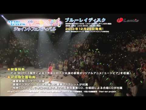 「LIVE BD『true tears×花咲くいろは×TARITARI ジョイントフェスティバル』」 ダイジェスト動画