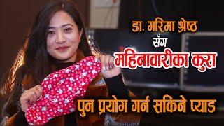 Garimaलाई मन पर्ने Anmol र Salinman, छोई छाई प्रथा गलत हो र यो हट्नै पर्छ। Dr. Garima Shrestha