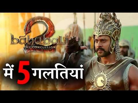 Did You Notice these 5 Big mistakes in BAHUBALI 2 ?