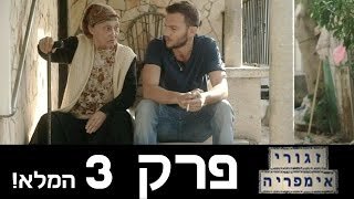 זגורי אימפריה, עונה 2 - פרק 3 המלא!