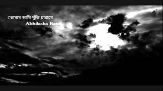 Sei  Raate  - Abhilasha Band