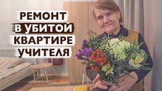 НАЧАЛО РЕМОНТА. Учительница музыки Наталья.