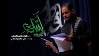 لبيك | الملا عمار الكناني - حسينية الحاج عبد الزهره الفرطوسي - ميسان
