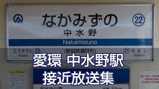 【愛環】中水野駅 接近放送集