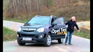 Тест-драйв Опеля Антара.2013 про.Движение Opel