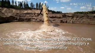 Карьерный песок по Петербургу и Ленинградской области(, 2017-06-06T18:50:39.000Z)