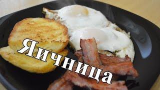 Завтрак. Яичница с беконом и гренками.